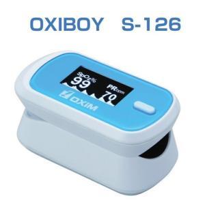 あすつく OXIM パルスオキシメーター NEWオキシボーイ s-126 送料無料  限定ポーチ付|biomedicalnet