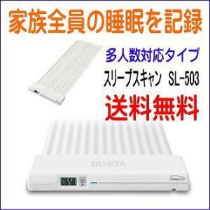 無料健康相談対象製品 TANITA タニタ 睡眠計 スリープスキャン SL-511(WiFi有り)タイプ)送料無料 biomedicalnet