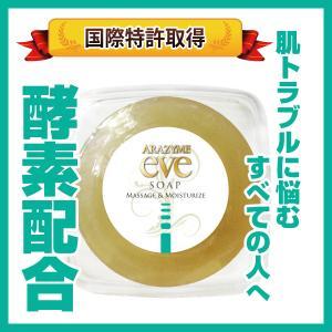 しっとりなめらかな肌へ 酵素洗顔石鹸【国際特許取得成分配合】...