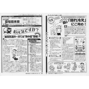 院内広報誌オリジナル原稿【モノクロ版】|biones