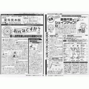 院内報オリジナル原稿差込代金|biones
