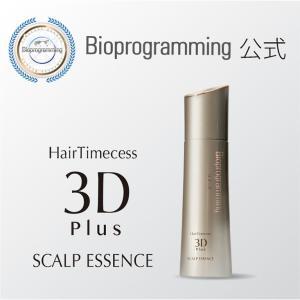 バイオプログラミング公式|ヘアタイムセス 3D Plus スカルプエッセンス