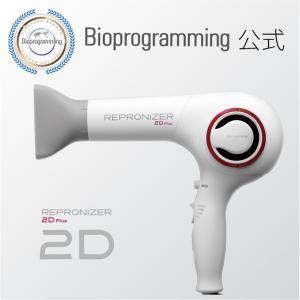 【メーカー直送】レプロナイザー2D Plus|バイオプログラミング公式|送料無料|正規品|