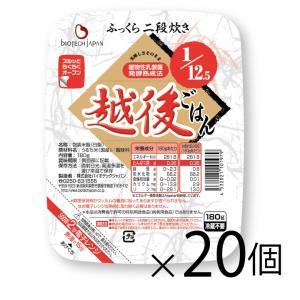 低たんぱく 1/12.5越後ごはん(180g×20個)バイオテックジャパン たんぱく質調整食品 ごはん 米 低タンパク 腎臓病 CKD