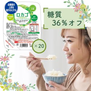 【糖質コントロールごはん】ロカゴ(150g×20パック)糖質コントロール バイオテックジャパン 糖質...