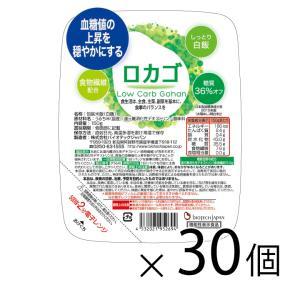 低糖質 ロカゴ(150g×30パック)糖質コントロール バイオテックジャパン 糖質制限 ごはん 糖質...