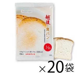 越後の食パン(100g×20袋) 低たんぱく バイオテックジャパン 米粉パン 低タンパク たんぱく質調整食品 CKD 腎臓 食事療法