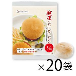 越後のバーガーパン(80g×20袋) 低たんぱく バイオテックジャパン 米粉パン 腎臓 CKD 食事療法 たんぱく質調整食品