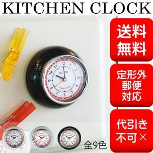 DULTON ダルトン KITCHEN CLOCK マグネット付キッチンクロック