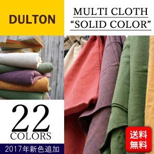 DULTON ダルトン マルチクロス ソリッドカラー MULTI CLOTH SOLID COLOR S359-36 布 マルチカバー 生地 インド綿の写真