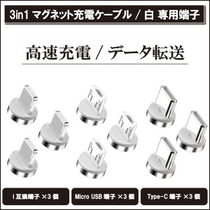 3in1 マグネット充電ケーブル 3A/白 専用端子×3 i互換/MicroUSB/Type-C 着脱式 防塵 プラグ 急速充電/データ転送 端子のみ|biracle