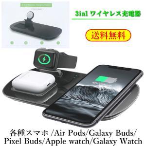ワイヤレス充電器 3in1 急速 3台同時充電 置くだけで充電 各種スマホ Air Pods Galaxy Buds apple watch|biracle