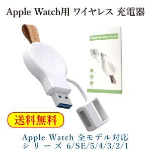 Apple Watch用(アップルウォッチ用)ワイヤレス 充電器 全モデル対応 6/SE/5/4/3/2/1 USB直挿し 両面挿し 磁気充電 ストラップ|biracle