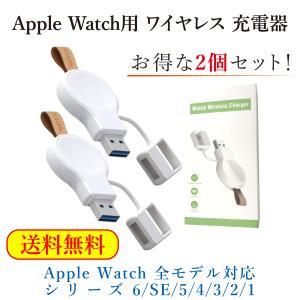 Apple Watch用(アップルウォッチ用)ワイヤレス 充電器 2個セット 全モデル対応 6/SE/5/4/3/2/1 USB直挿し 両面挿し 磁気充電 ストラップ|biracle