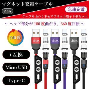 (株)アトラス マグネット充電ケーブル 2.4A 赤/紫/黒 1m×3本セット 急速充電 マグネット端子 i互換×3個/micro USB×3個/Type-C×3個/端子ケース×3個|biracle