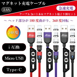 (株)アトラス マグネット充電ケーブル 2.4A 赤/紫/黒 2m×3本セット 急速充電 マグネット端子 i互換×3個/micro USB×3個/Type-C×3個/端子ケース×3個|biracle