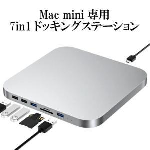 【Mac mini全機種対応】Type-C ドッキングステーション (シルバー)/2.5インチ SATA HDD/SSDインターフェース含む7in1ハブ|biracle