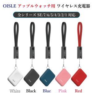 OISLE アップルウォッチ ワイヤレス充電器 白/黒/赤/青/ピンク Apple WatchシリーズSE/6/5/4/3/2/1対応 急速充電 ストラップ USB充電 持ち運び 軽量 コンパクト|biracle