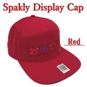 パーティーグッズ 光る帽子 LED 帽子 赤 SparklyDisplayCap(スパークリーディスプレイキャップ)誕生日グッズ 応援グッズ ハロウィングッズ 男女兼用 biracle