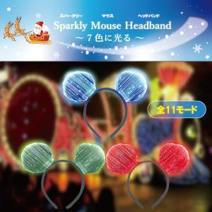 Sparkly Mouse Headband(スパークリーマウスヘッドバンド)LEDカチューシャ 遊園地/ハロウィン/クリスマス/ペアグッズ 説明書兼保証書付き biracle