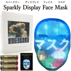 ハロウィンマスク LEDマスク 光るマスク スパークリーディスプレイフェイスマスク【単3電池式】男女兼用 フリーサイズ biracle
