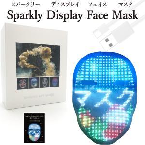 ハロウィンマスク LEDマスク 光るマスク スパークリーディスプレイフェイスマスク【バッテリー式/USB充電タイプ】男女兼用 フリーサイズ biracle
