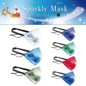 ハロウィンマスク LEDマスク 光るマスク パーティーマスク Sparkly Mask(白)パーティーグッズ 誕生日グッズ ハロウィングッズ 日本語説明書付き biracle