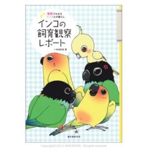 9993972誠文堂新光社   インコの飼育観察レポート   ネコポス対応可能|birdmore