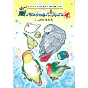 9995666 イーフェニックス 鳥クラスタに捧ぐ鳥4コマ 4   ネコポス対応可能|birdmore