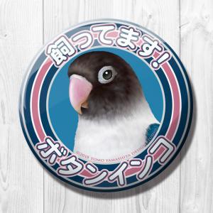 TOMO YAMASHITA DESIGN STUDIO.  飼ってます缶バッジ   ボタンインコ ブルー  195A0119 ネコポス 対応可能  インコサミット バードモア 鳥用品 鳥グッズ|birdmore