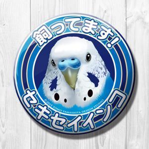 TOMO YAMASHITA DESIGN STUDIO.  飼ってます缶バッジ  セキセイインコ ブルー  195A0126 ネコポス 対応可能 インコサミット バードモア 鳥用品 鳥グッズ|birdmore