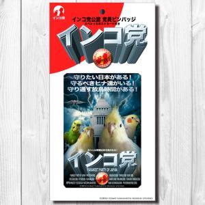 TOMO YAMASHITA DESIGN STUDIO.  インコ党ピンバッジ 赤 スペシャルポストカード付  195A0200 ネコポス 対応可能 インコサミット バードモア 鳥用品 鳥グッズ|birdmore