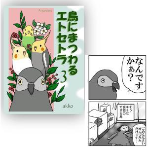 studio akko 同人誌・鳥にまつわるエトセトラ3/151A0222 ネコポス対応可能|birdmore