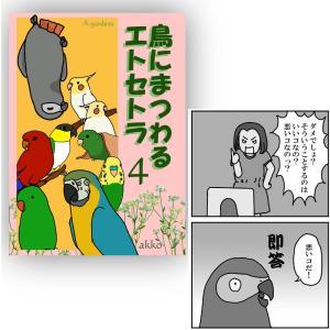 studio akko 同人誌・鳥にまつわるエトセトラ4/151A0223  ネコポス対応可能|birdmore