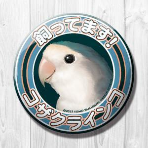 TOMO YAMASHITA DESIGN STUDIO.  飼ってます缶バッジ コザクラインコ  ブルー  195A0244 ネコポス 対応可能 インコサミット バードモア 鳥用品 鳥グッズ|birdmore