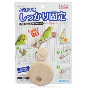 スドー / piccolino 木製 とまり木 ストッパー 15 P-2043 / 9996585|birdmore