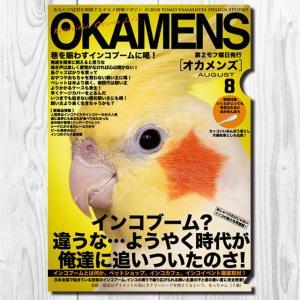 TOMO YAMASHITA DESIGN STUDIO.  / A4クリアファイル オカメンズ8月...