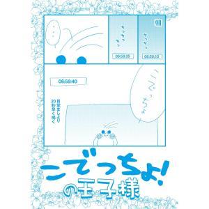 MEIWAノート事務局 / こでっちょ!の王子様 / 051A0204