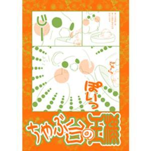 MEIWAノート事務局 / ちゃぶ台の王様 / 051A0207