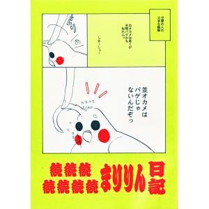 MEIWAノート事務局 / 続続続続続続続まりりん日記 / 051A0213