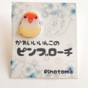ぴのとま / ブローチ/コザ・クリーム / 247A0212  ネコポス対応可能  ( 鳥用品 鳥グッズ 鳥 とり トリ プレゼント) birdmore