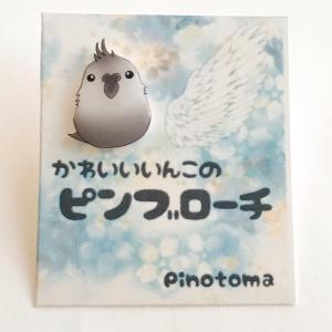 ぴのとま / ブローチ/オカメ・WF / 247A0213   ネコポス対応可能  ( 鳥用品 鳥グッズ 鳥 とり トリ プレゼント) birdmore