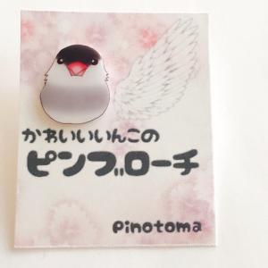 ぴのとま / ブローチ/桜文鳥 / 247A0218 ネコポス対応可能( 鳥用品 鳥グッズ 鳥 とり トリ プレゼント) birdmore