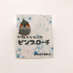 ぴのとま / ブローチ / オカメ ・ ノーマル女子 / 247A0250 ネコポス対応可能 ( BIRDMORE バードモア 鳥用品 鳥グッズ 鳥 とり トリ インコ 文鳥 ) birdmore