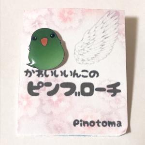 ぴのとま / ブローチ/グリーン・マメルリハ / 247A0277 ネコポス対応可能  ( BIRDMORE バードモア 鳥用品 鳥グッズ 鳥 とり トリ インコ プレゼント ) birdmore