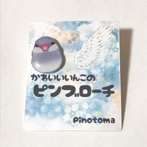ぴのとま / ブローチ/シルバー・文鳥 / 247A0279 ネコポス対応可能  ( BIRDMORE バードモア 鳥用品 鳥グッズ 鳥 とり トリ インコ 文鳥 ) birdmore