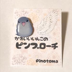 ぴのとま / ブローチ/モーブ・サザナミインコ  / 247A0283 ネコポス 対応可能   ( BIRDMORE バードモア 鳥用品 鳥グッズ 鳥 とり トリ プレゼント ) birdmore