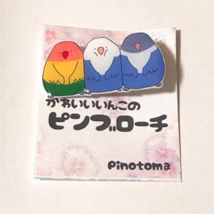 ぴのとま / ブローチ / 3羽 / ボタンインコ / 247A0296   ネコポス対応可能  ( BIRDMORE バードモア 鳥用品 鳥グッズ 鳥 とり トリ インコ ) birdmore