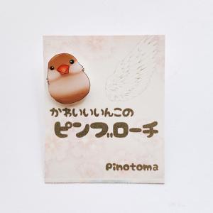 ぴのとま / ブローチ / シナモン 文鳥 / 247A0383  ネコポス対応可能  ( BIRDMORE バードモア 鳥用品 鳥グッズ 鳥 とり トリ インコ 文鳥 ) birdmore