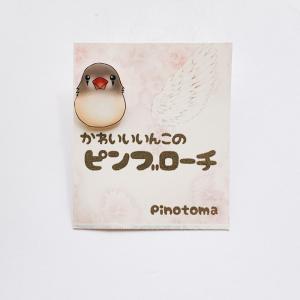 ぴのとま / ブローチ / 錦華鳥 ♀ / 247A0386   ネコポス対応可能  ( BIRDMORE バードモア 鳥用品 鳥グッズ 鳥 とり トリ インコ 文鳥 コザクラ ) birdmore
